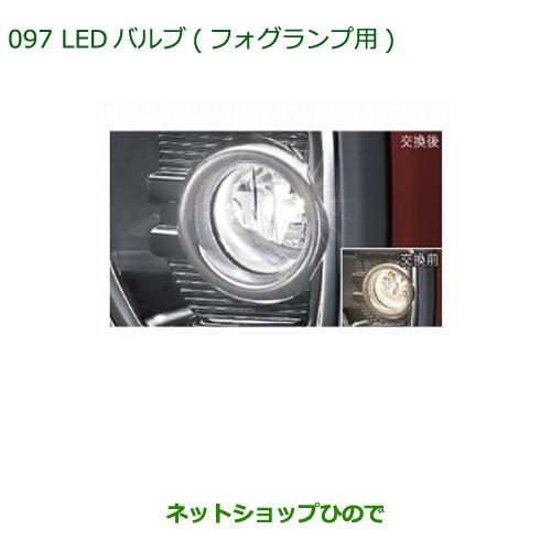 純正部品ダイハツ ウェイクLEDバルブ(フォグランプ用)純正品番 08569-K2011【LA700S LA710S】※097