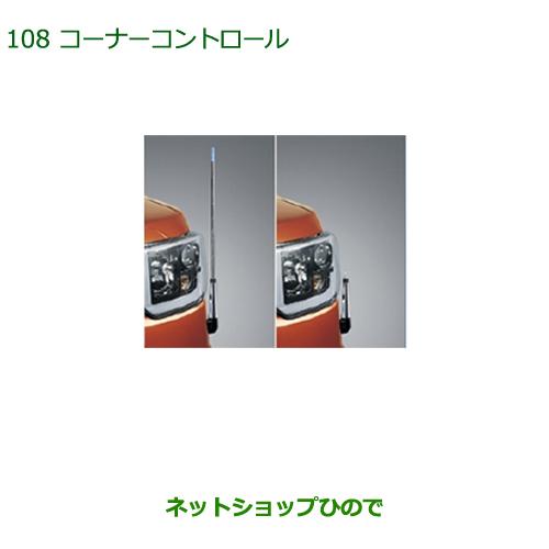 ◯純正部品ダイハツ ウェイクコーナーコントロール(手動伸縮式)純正品番 08510-K2037【LA700S LA710S】※108