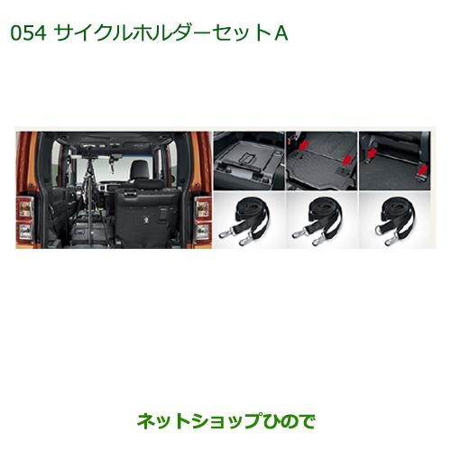 純正部品ダイハツ ウェイクサイクルホルダーセットA(1台積載用)純正品番 -【LA700S LA710S】※054