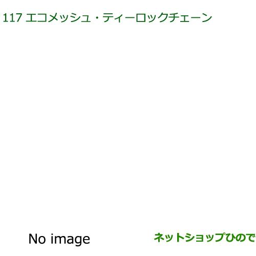 【純正部品】ダイハツ ウェイクエコメッシュ・ティロックチェーン(165/55R15用)純正品番【08361-K2002】※【LA700S LA710S】117