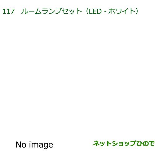 純正部品ダイハツ ムーヴ カスタム/ムーヴルームランプセット(LED・ホワイト)※純正品番 08528-K2035 08528-K2036 08528-K2037【LA150S LA160S】117