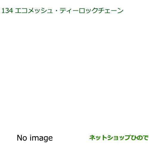純正部品ダイハツ ムーヴ カスタム/ムーヴエコメッシュ・ティーロックチェーン(155/65R14用)※純正品番 08361-K2003【LA150S LA160S】134