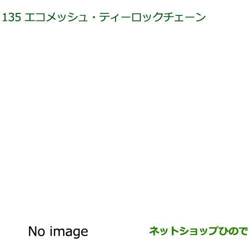 純正部品ダイハツ ムーヴ カスタム/ムーヴエコメッシュ・ティーロックチェーン(165/55R15用)※純正品番 08361-K2002【LA150S LA160S】135