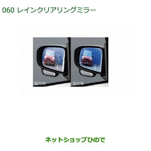 純正部品ダイハツ タント/タントカスタムレインクリアリングミラー タイプ1純正品番 08640-K2013※【LA600S LA610S】060
