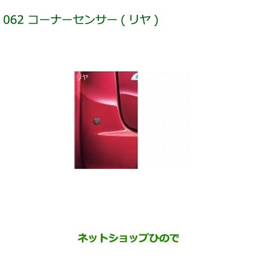 純正部品ダイハツ タント/タントカスタムコーナーセンサー(リヤ)純正品番 08502-K2024※【LA600S LA610S】062