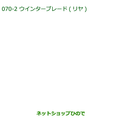 <title>ダイハツ タント タントカスタム DAIHATSU Tanto Custom 記念日 純正部品ダイハツ タントカスタムウィンターブレード リヤ 純正品番 85291-B1010※ LA600S LA610S 070</title>