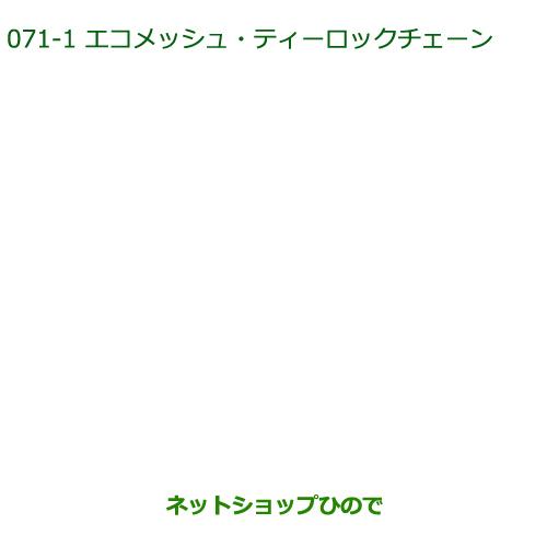 純正部品ダイハツ タント/タントカスタムエコメッシュ・ティーロックチェーン(165/55R15用)※純正品番 08361-K2001【LA600S LA610S】071