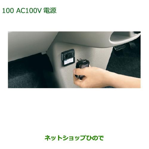 純正部品ダイハツ タント/タントカスタム AC100V電源純正品番 08676-K2005【LA600S LA610S】※100