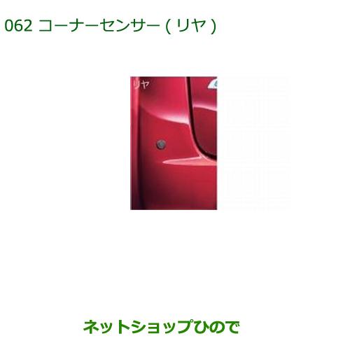 純正部品ダイハツ タント/タントカスタムコーナーセンサー(リヤ)純正品番 08502-K2024※【LA600S LA610S062