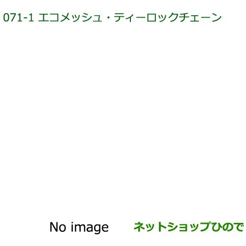 純正部品ダイハツ タント/タントカスタムエコメッシュ・ティロックチェーン165/55R15用※純正品番 08361-K2001【LA600S LA610S】071