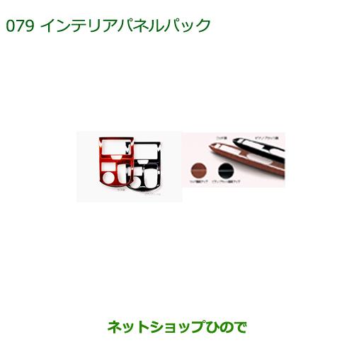 純正部品ダイハツ タント/タントカスタムインテリアパネルパック ウッド調純正品番 08170-K2109【LA600S LA610S】※079