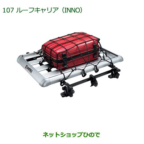 ダイハツ タント タントカスタム DAIHATSU Tanto 高級 Custom 大型送料加算商品 純正部品ダイハツ INNO LA610S 107 即日出荷 純正品番 LA600S 999-05366-K2-010※ タントカスタムルーフキャリア