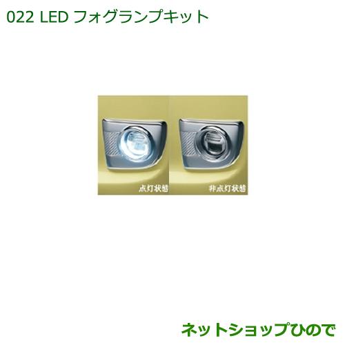 純正部品ダイハツ タント/タントカスタム LEDフォグランプキット純正品番 08580-K9000※【LA600S LA610S】022