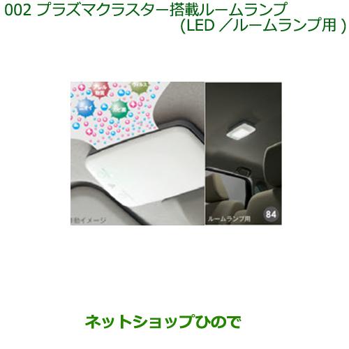 純正部品ダイハツ タントスローパープラズマクラスター搭載ルームランプ LED純正品番 08520-K9001※【LA600S】002