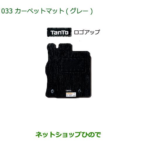 純正部品ダイハツ タントスローパーカーペットマット グレー 1台分 タイプ1純正品番 08210-K2373※【LA600S】033