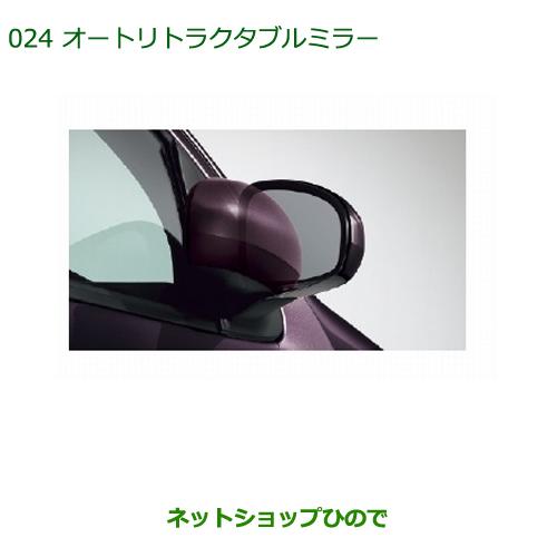 ◯純正部品ダイハツ ブーンオートリトラクタブルミラー純正品番 08650-K1003【M600S M610S】※024