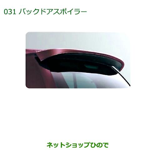 ダイハツ ブーン DAIHATSU BOON 大型送料加算商品 純正部品ダイハツ ブーンバックドアスポイラー(車体色対応) ダークレッドマイカ純正品番 08150-K1011-D2※【M600S M610S】031