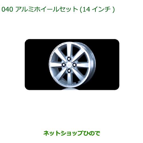 大型送料加算商品 純正部品ダイハツ ブーンアルミホイールセット(14インチ)(1台分・4本セット)純正品番 -※【M600S M610S】040