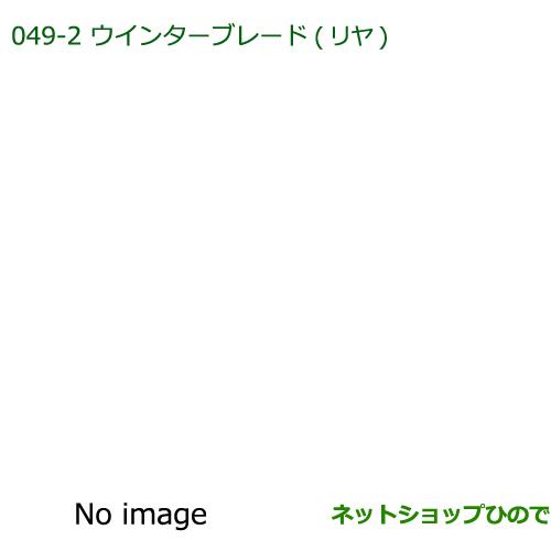 ダイハツ 驚きの価格が実現 ブーン ランキング総合1位 DAIHATSU BOON 純正部品ダイハツ ブーンウインターブレード M610S ※049 リヤ M600S 85291-B1010 純正品番