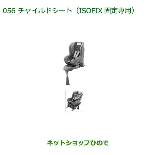 【純正部品】ダイハツ ブーンチャイルドシート(ISOFIX固定専用)純正品番【08795-K9001】【M600S M610S】※056