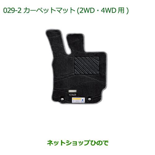 純正部品ダイハツ ブーンカーペットマット(CILQ用・高機能タイプ)(ダークグレー)(2WD・4WD用)(1台分)※純正品番 08210-K1048【M700S M710S】029