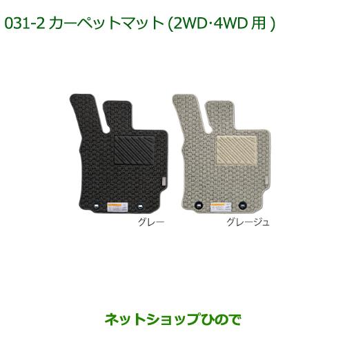 純正部品ダイハツ ブーンカーペットマット(ベーシック)(2WD・4WD用)(1台分)[グレー]純正品番 08210-K1052※【M700S M710S】031