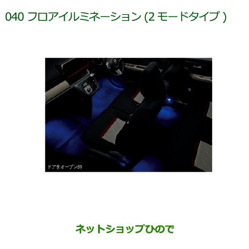 純正部品ダイハツ ブーンフロアイルミネーション(2モードタイプ)(LED・ブルー)純正品番 08520-K1003※【M700S M710S】040