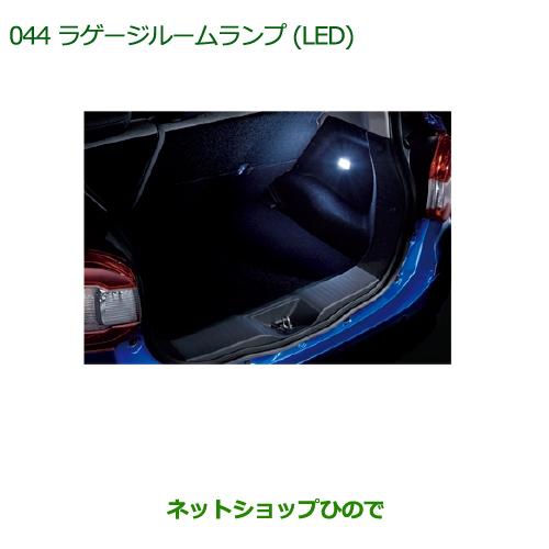 【純正部品】ダイハツ ブーンラゲージルームランプ(LED)純正品番 【08527-K1003】【M700S M710S】※044