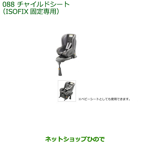 ダイハツ ブーン DAIHATSU BOON 大型送料加算商品 純正部品ダイハツ ブーンチャイルドシート(ISOFIX固定専用)純正品番 08795-K9001【M700S M710S】※088