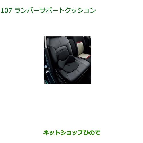 純正部品ダイハツ ブーンランバーサポートクッション(シートカバータイプ)純正品番 08793-K9001※【M700S M710S】107