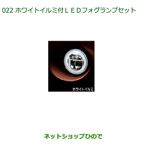 純正部品ダイハツ ブーンホワイトイルミ付LEDフォグランプセット(各)純正品番 ※【M700S M710S】022