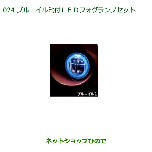 純正部品ダイハツ ブーンブルーイルミ付LEDフォグランプセット(各)純正品番 ※【M700S M710S】024