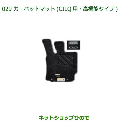 純正部品ダイハツ ブーンカーペットマット(CILQ用・高機能タイプ)(ダークグレー)2WD・4WD用純正品番 08210-K1048※【M700S M710S】029