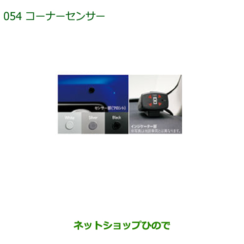純正部品ダイハツ ブーンコーナーセンサー(フロント+リヤセット・ボイス4センサー付)各色純正品番 ※【M700S M710S】054