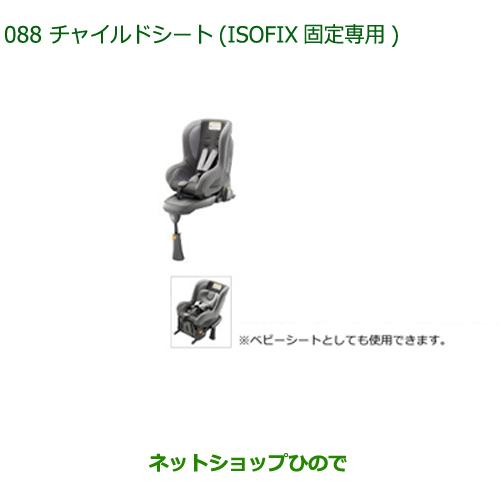 純正部品ダイハツ ブーンチャイルドシート(ISOFIX固定専用)純正品番 08795-K9001【M700S M710S】※088