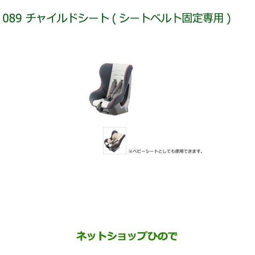 純正部品ダイハツ ブーンチャイルドシート(シートベルト固定専用)純正品番 08795-K9002【M700S M710S】※089