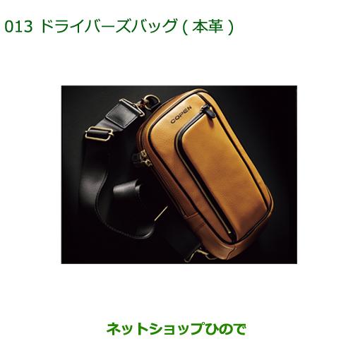 純正部品ダイハツ コペン ドライバーズバッグ(本革)純正品番 08255-K2013【LA400K】※013