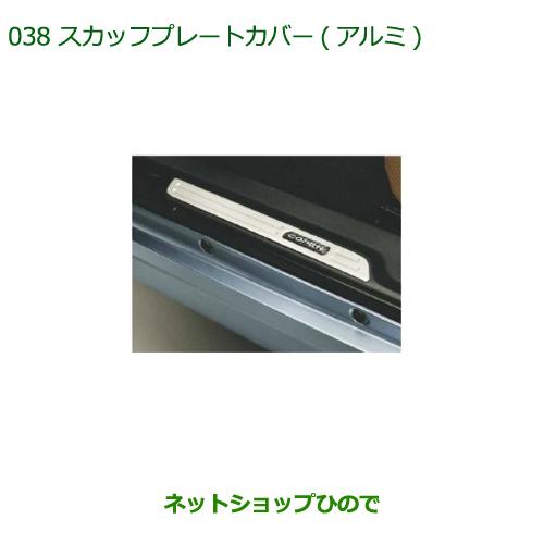 純正部品ダイハツ コペンスカッフプレートカバー(アルミ)純正品番 08260-K2023【LA400K】038