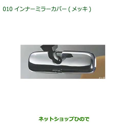 純正部品ダイハツ コペンインナーミラーカバー(メッキ)純正品番 08168-K2013【LA400K】※010