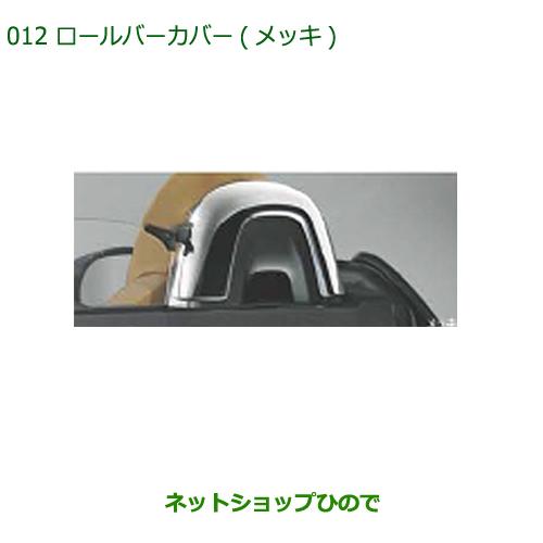 純正部品ダイハツ コペンロールバーカバー(メッキ)純正品番 08172-K2007【LA400K】※012