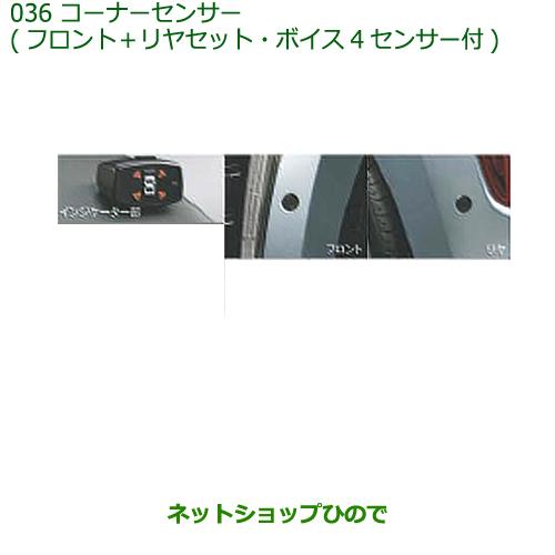 純正部品ダイハツ コペンコーナーセンサー(フロント+リヤセット・ボイス4センサー付)各純正品番 ※【LA400K】036