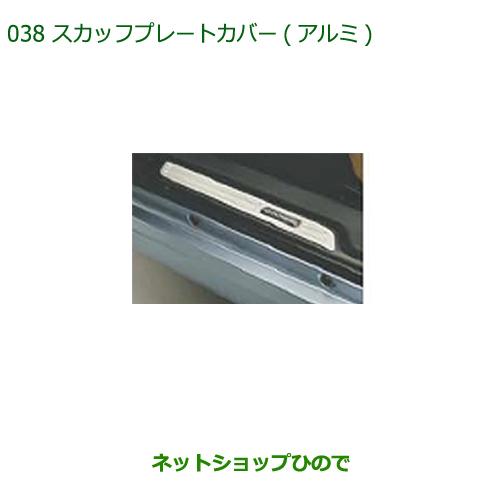 純正部品ダイハツ コペンスカッフプレートカバー(アルミ)純正品番 08260-K2023【LA400K】※038