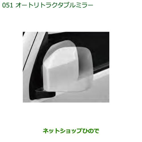 純正部品ダイハツ ハイゼット カーゴオートリトラクタブルミラー純正品番 08650-K5002※【S321V S331V】051