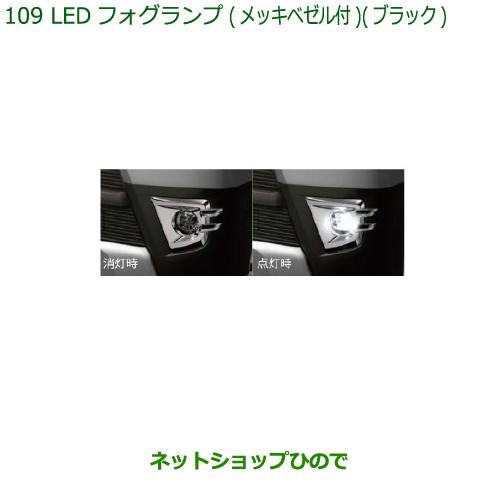 純正部品ダイハツ ハイゼット カーゴLEDフォグランプ(メッキベゼル付)ブラック純正品番 08580-K5008【S321V S331V】※109