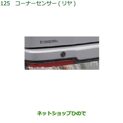 純正部品ダイハツ ハイゼット カーゴコーナーセンサー(リヤ)純正品番 08502-K5004【S321V S331V】※125