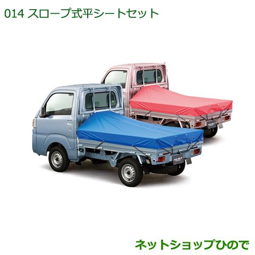 純正部品ダイハツ ハイゼット トラックスロープ式平シートセット(ブルー)※純正品番 08300-K5008【S500P S510P】014