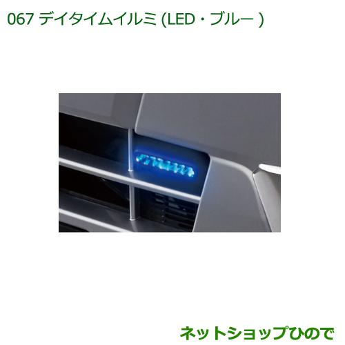 純正部品ダイハツ ハイゼット トラックデイタイムイルミ(LED・ブルー)純正品番 08560-K5002※【S500P S510P】067