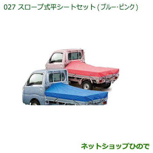 純正部品ダイハツ ハイゼット トラックスロープ式平シートセット(ブルー)純正品番 08300-K5008 08309-K5004※【S500P S510P】027