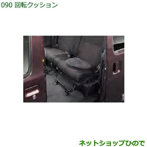 純正部品ダイハツ ハイゼット トラック回転クッション純正品番08793-K9005※【S500P S510P】090