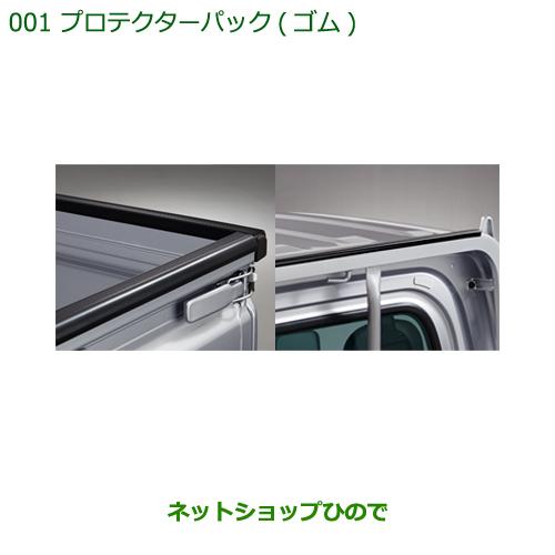 2020年 令和2年 日本最大級の品揃え 12月~2021年 令和3年 3月 大型送料加算商品 純正部品ダイハツ 08002-K5000※ 001 トラックプロテクターパック 卸売り ハイゼット S510P S500P ゴム純正品番